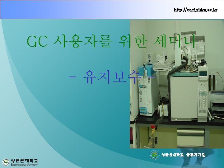 Carrier Gas Gas Chromatography 1 2 3 1
