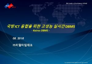 The Leader of InMemory DBMS ICT DBMS Kairos