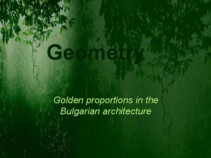 Geometry Golden proportions in the Bulgarian architecture Golden