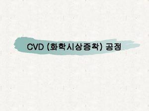CVD APCVD Atmospheric Dressure CVD LPCVD Low Pressure