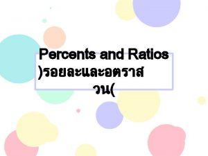 Combining Ratios 1 Equivalent ratios 2 Combining 3