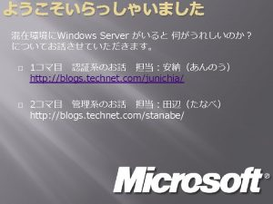 Active Windows Server LDAP Kerberos CA NIS NTLM