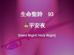 93 Silent Night Holy Night 2 Silent night