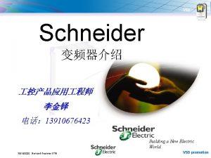 VSD Schneider 13910676423 Building a New Electric World