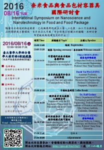 2016 0816 TUE International Symposium on Nanoscience and