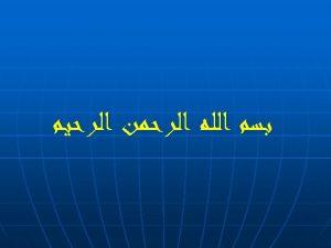 By Prof Adnan Ahmad Albar The Learning Objectives