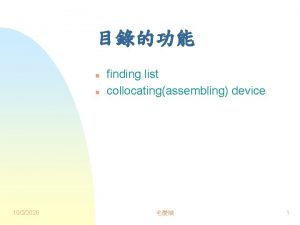 n n 1022020 finding list collocatingassembling device 1