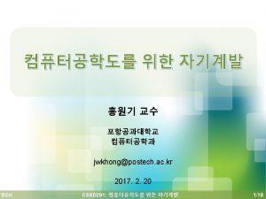14 v TECH Email jwkhongpostech ac kr FacetoFace