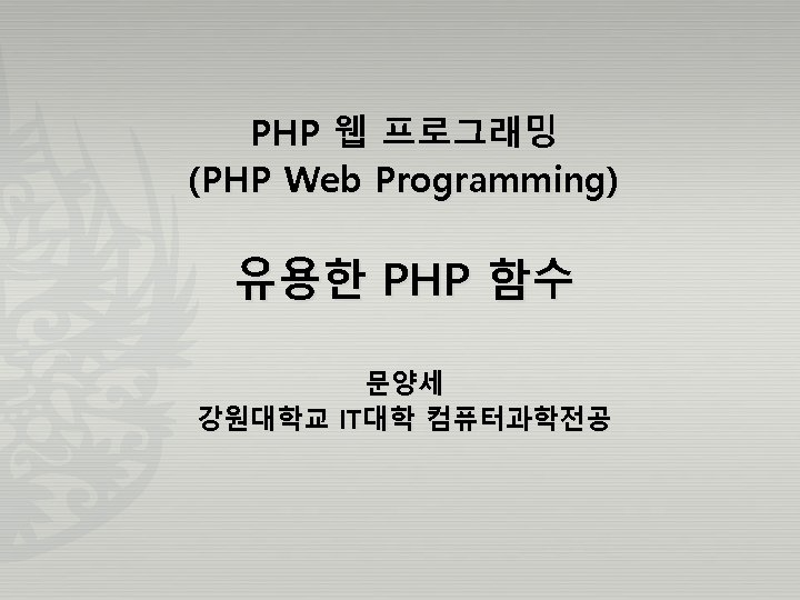 String 24 PHP strtoupper string strtoupper string str