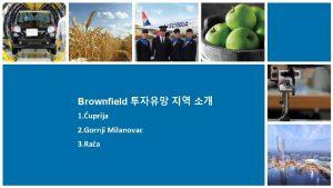 Brownfield 1 uprija 2 Gornji Milanovac 3 Raa