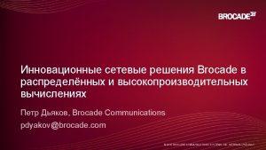 Brocade Brocade Communications pdyakovbrocade com 2015 BROCADE COMMUNICATIONS