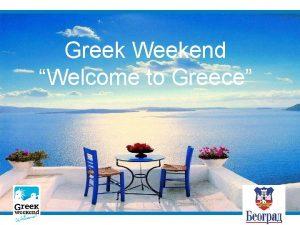 Greek Weekend Welcome to Greece What is Greek