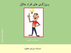 Hamid Mirzaaghaie www fekreno org Hamid Mirzaaghaie www