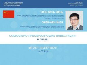 2012 CIF New Ventures China NVC Dao Ventures