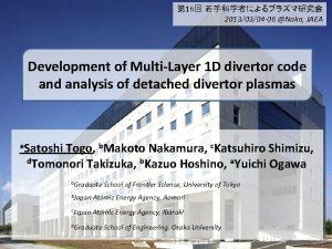 16 20130304 06 Naka JAEA Development of MultiLayer