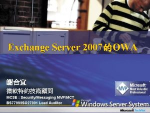 Exchange Server 2007OWA MCSE SecurityMessaging MVPMCT BS 7799ISO