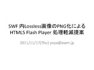 SWF LosslessPNG HTML 5 Flash Player 20111117Thu yoyaawm