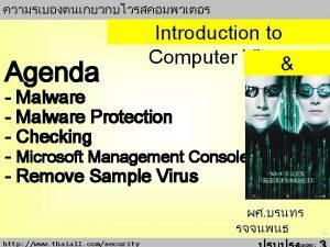 Agenda Introduction to Computer Virus Antivirus Malware Protection