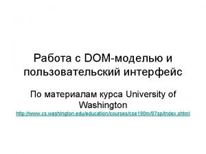 DOM University of Washington http www cs washington