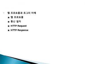 HTTP Request1 HTTP Request Header Body HTTP Response