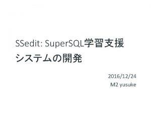 SSedit Super SQL 20161224 M 2 yusuke Super
