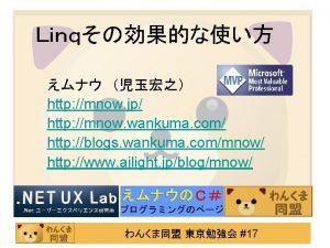 http mnow jp http mnow wankuma com http