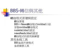 BBS Newsinnbbsd n Innbbsd 1 innbbsdserver gateway 2