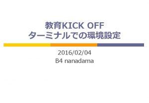 KICK OFF 20160204 B 4 nanadama KICK OFF