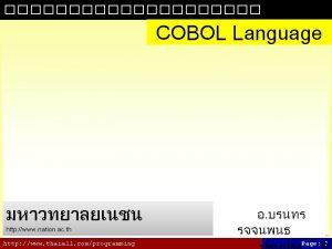 COBOL Division identification division environment division data division