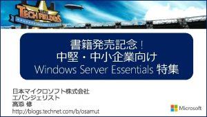 7 Windows Server 2012 R 2 Essentials Windows