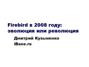 2008 Inter Base 2007 Inter Base 7 17