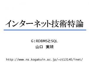 G RDBMSSQL http www ns kogakuin ac jpct