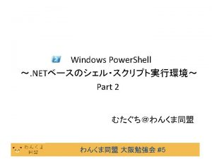 Power Shell Power Shell v 1 020061114 Windows