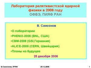 2006 Phys Rev Lett 7 publ 10 subm
