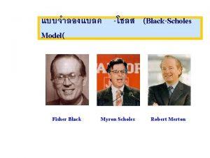 BlackScholes Model Fisher Black Myron Scholes Robert Merton