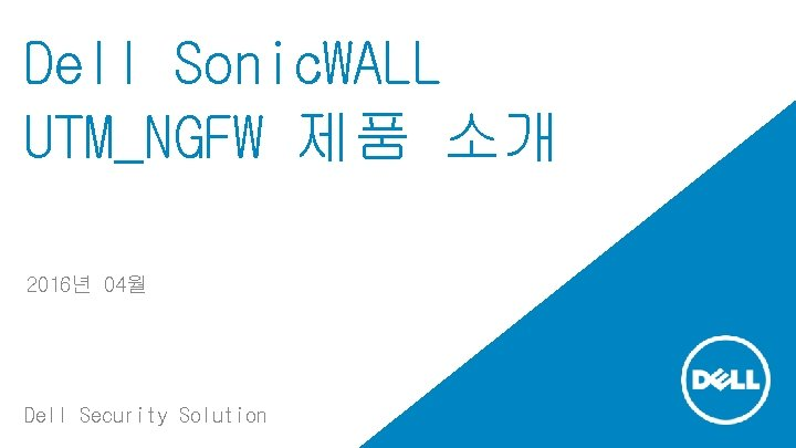 Dell Sonic WALL UTMNGFW 2016 04 Dell Security
