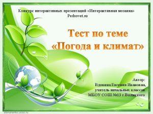 21 http elenaranko ucoz ru http diza74 ucoz