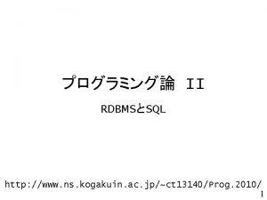 II RDBMSSQL http www ns kogakuin ac jpct