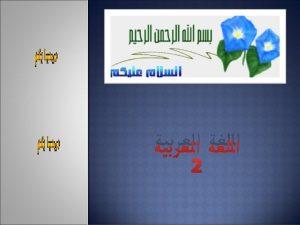 PERKATAAN Dalam Bahasa Arab perkataan dianggap sebagai satu