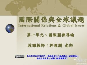 international security international political economy international law international
