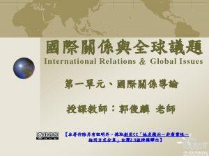 international security international political economy international law international