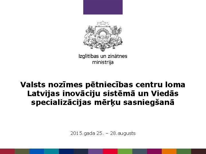 Valsts nozmes ptniecbas centru loma Latvijas inovciju sistm