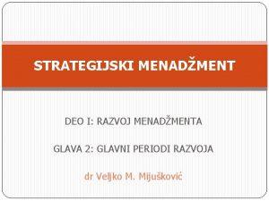 STRATEGIJSKI MENADMENT DEO I RAZVOJ MENADMENTA GLAVA 2