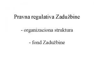 Pravna regulativa Zadubine organizaciona struktura fond Zadubine Ciljevi