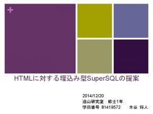 3 Super SQL n Super SQL n SQLSELECTGENERATE