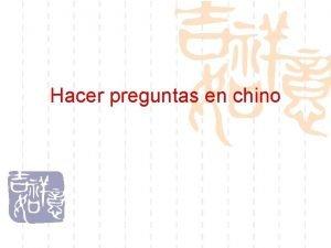 Hacer preguntas en chino Tipo 1 preguntas con