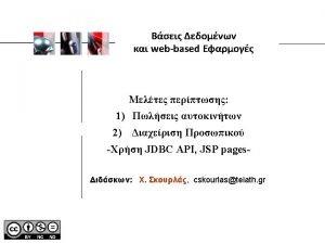 M Laiho JDBC API Java application Java application