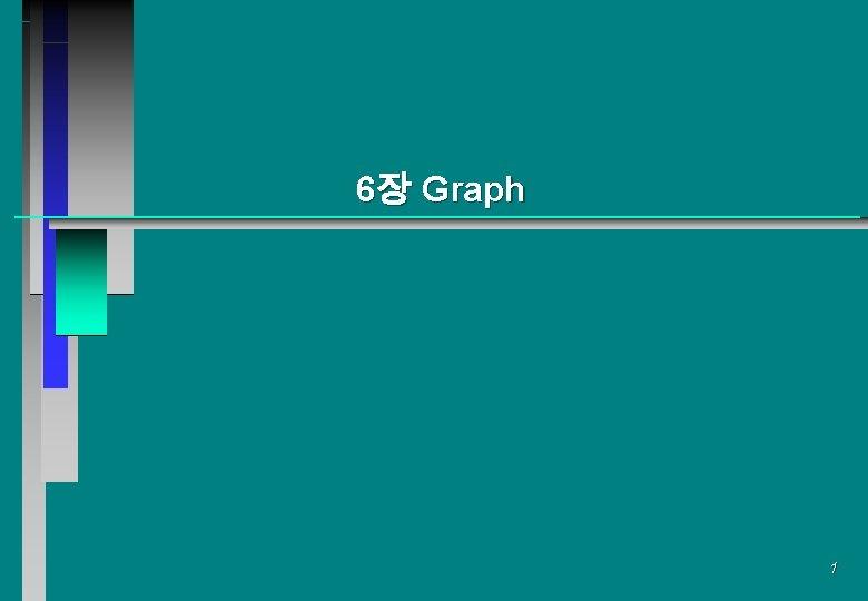 6 Graph 1 Graph q Graph jmleewww hansung