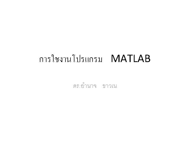 BASIC ELEMENTS OF MATLAB MATLAB Desktop MATLAB Editor