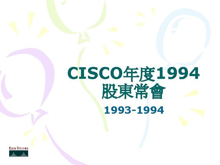 CISCO 1994 1993 1994 Welcome to the era